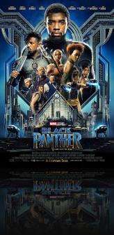 Black Panther en 3D