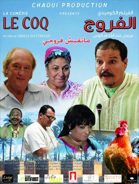 AL TÉLÉCHARGER TABI3IYA FILM ALWAN